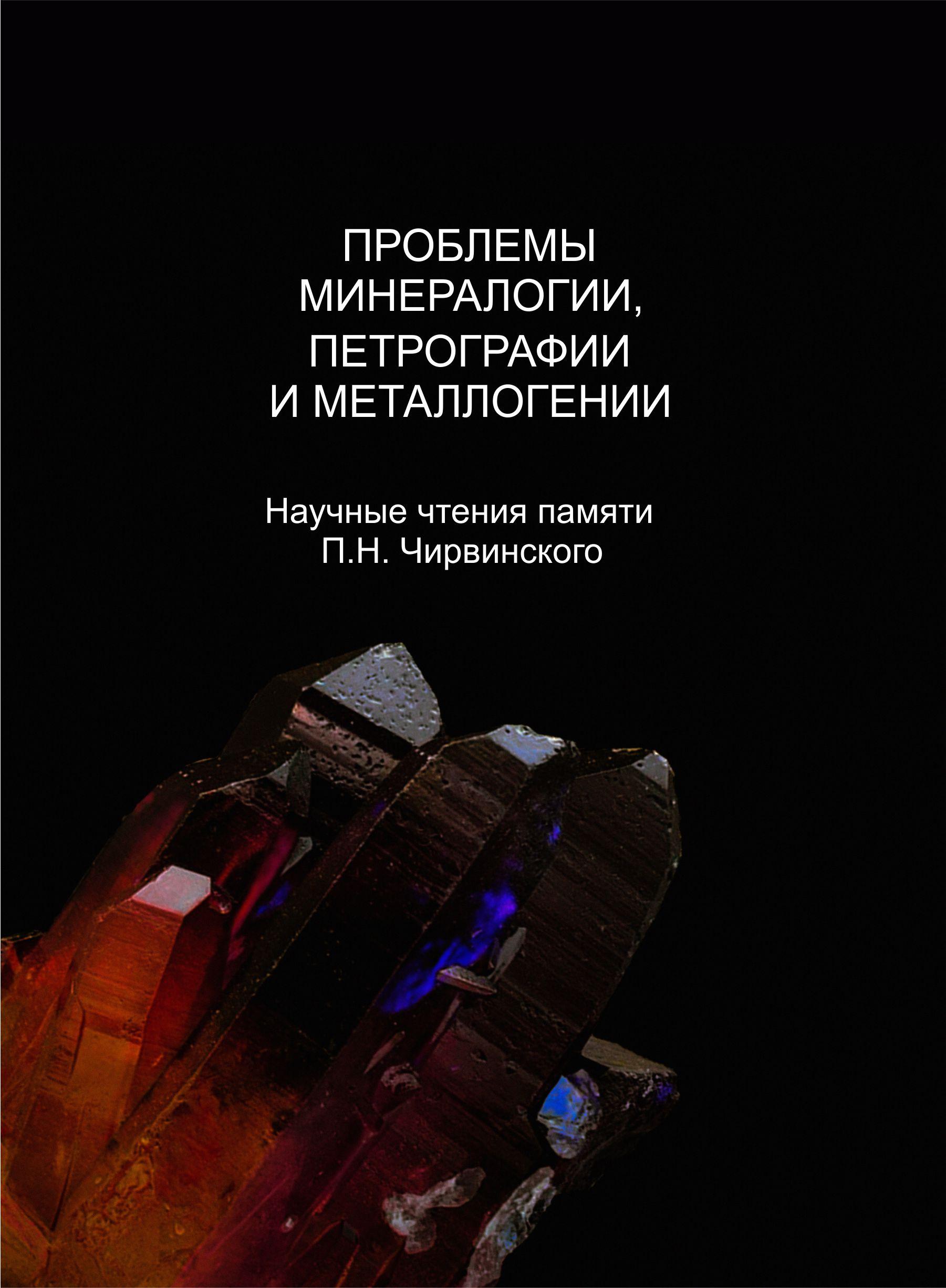Проблемы минералогии, петрографии и металлогении. Научные чтения памяти П.Н. Чирвинского